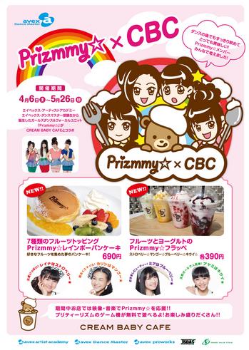 CBC×Prizmmy_poster_ol.jpg