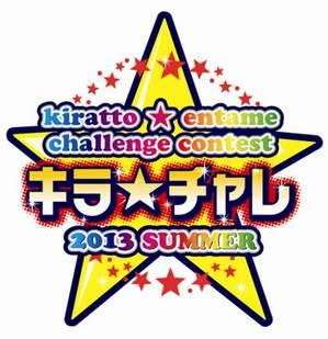 キラチャレ2013ロゴ.jpg