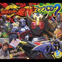 仮面ライダー龍騎ブックCD 2