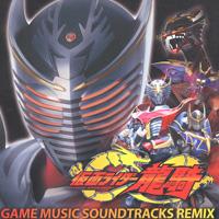 仮面ライダー龍騎ゲームミュージック