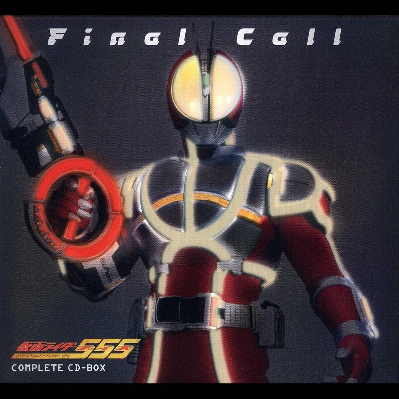 仮面ライダーファイズ コンプリートCD-BOX 『Final Call』
