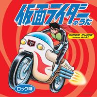仮面ライダーカード付CD「仮面ライダーのうた」