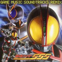 仮面ライダーファイズゲームミュージックサウンドトラックスリミックス