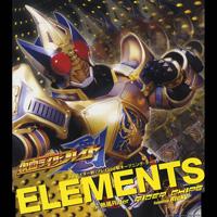 「仮面ライダー剣(ブレイド)」新オープニングテーマ ELEMENTS