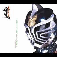 仮面ライダー轟鬼 写真集付きCD「雷武轟々」