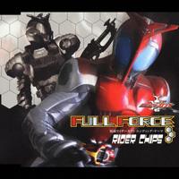 仮面ライダーカブト エンディングテーマ FULL FORCE