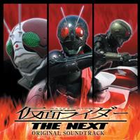 仮面ライダー THE NEXT オリジナルサウンドトラック