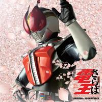 さらば仮面ライダー電王 ファイナル・カウントダウン オリジナルサウンドトラック