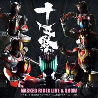 MASKED RIDER LIVE & SHOW 「十年祭」  @ 東京国際フォーラムホールA 仮面ライダーミュージカル