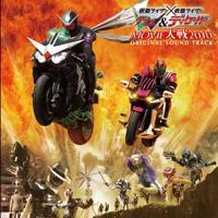 仮面ライダー×仮面ライダー W&ディケイド MOVIE大戦2010 オリジナルサウンドトラック