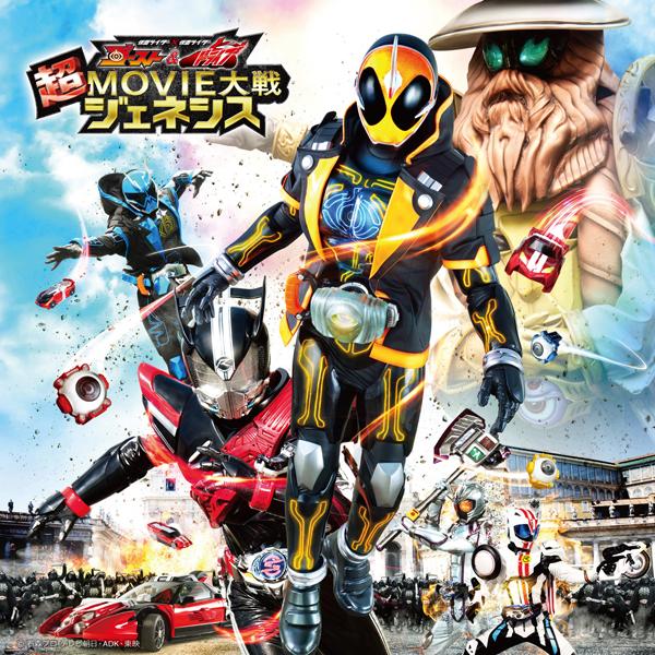 仮面ライダー×仮面ライダー ゴースト&ドライブ 超MOVIE大戦ジェネシス サウンドトラック