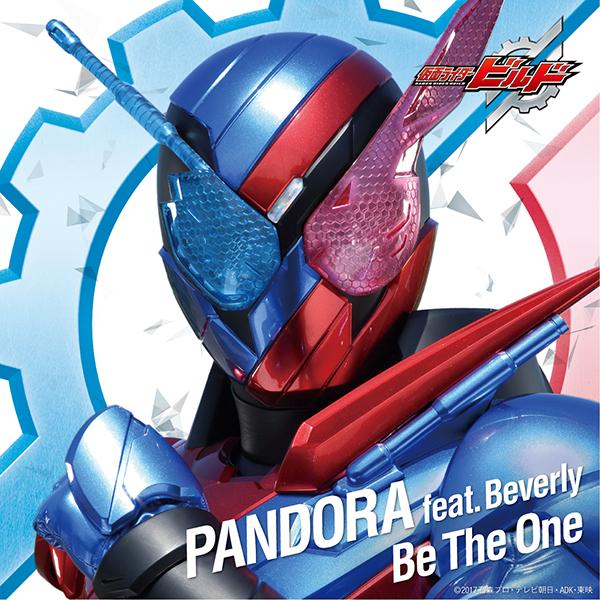仮面ライダービルド主題歌「Be The One」<CD>