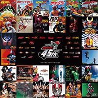 仮面ライダー生誕45周年記念 昭和ライダー&平成ライダーTV主題歌コンプリートベスト3枚組<通常盤>