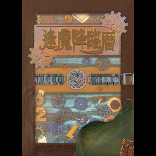 仮面ライダージオウ 「逢魔降臨歴」型CDボックスセット