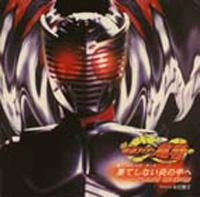 仮面ライダー龍騎新エンディングテーマソング キューブリックCD