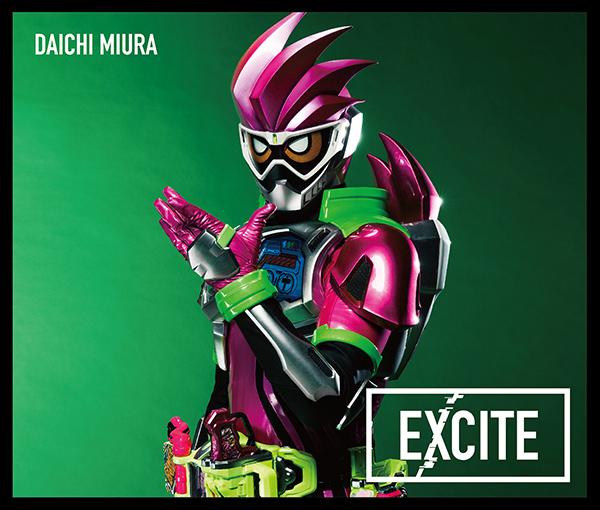 [CDシングル] EXCITE【数量限定生産盤B】*CD+玩具(バトルソング入りオリジナルライダーガシャット)