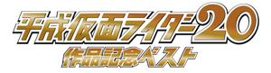 KRH20_BEST_logo.png